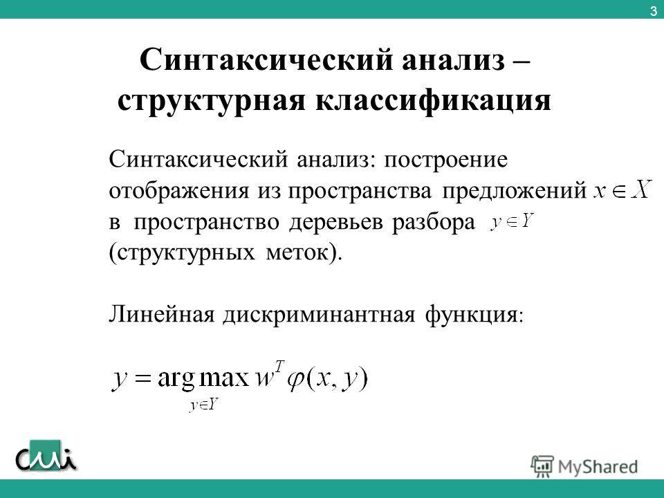 3 Синтаксический анализ: построение отображения из пространства предложений в пространство деревьев разбора (структурных меток). Линейная дискриминантная функция : Синтаксический анализ – структурная классификация