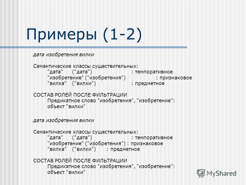 Примеры (1-2) дата изобретения вилки Семантические классы существительных: