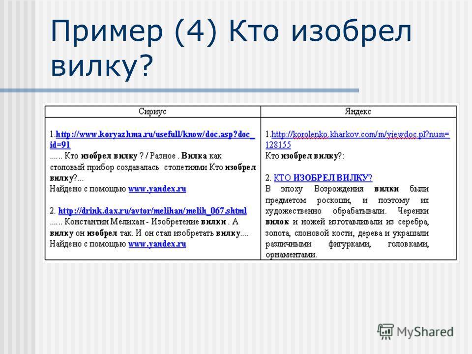 Пример (4) Кто изобрел вилку?