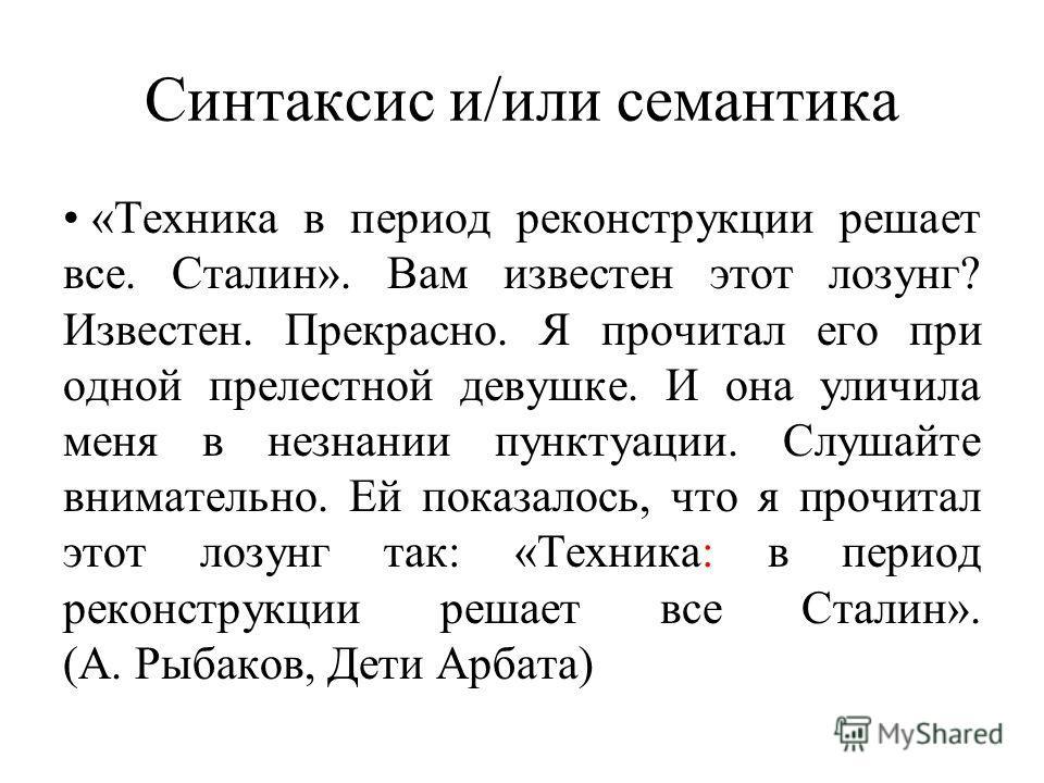 Синтаксис и/или семантика «Техника в период реконструкции решает все. Сталин». Вам известен этот лозунг? Известен. Прекрасно. Я прочитал его при одной прелестной девушке. И она уличила меня в незнании пунктуации. Слушайте внимательно. Ей показалось,