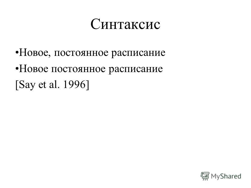 Синтаксис Новое, постоянное расписание Новое постоянное расписание [Say et al. 1996]