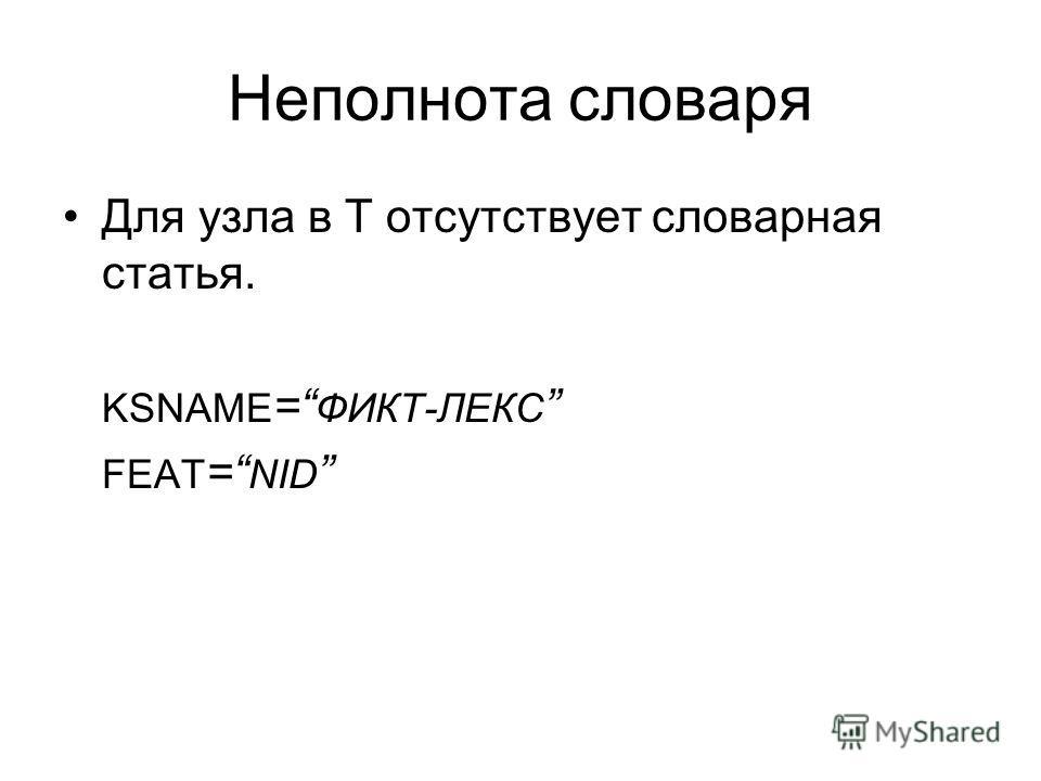 Неполнота словаря Для узла в Т отсутствует словарная статья. KSNAME = ФИКТ-ЛЕКС FEAT = NID