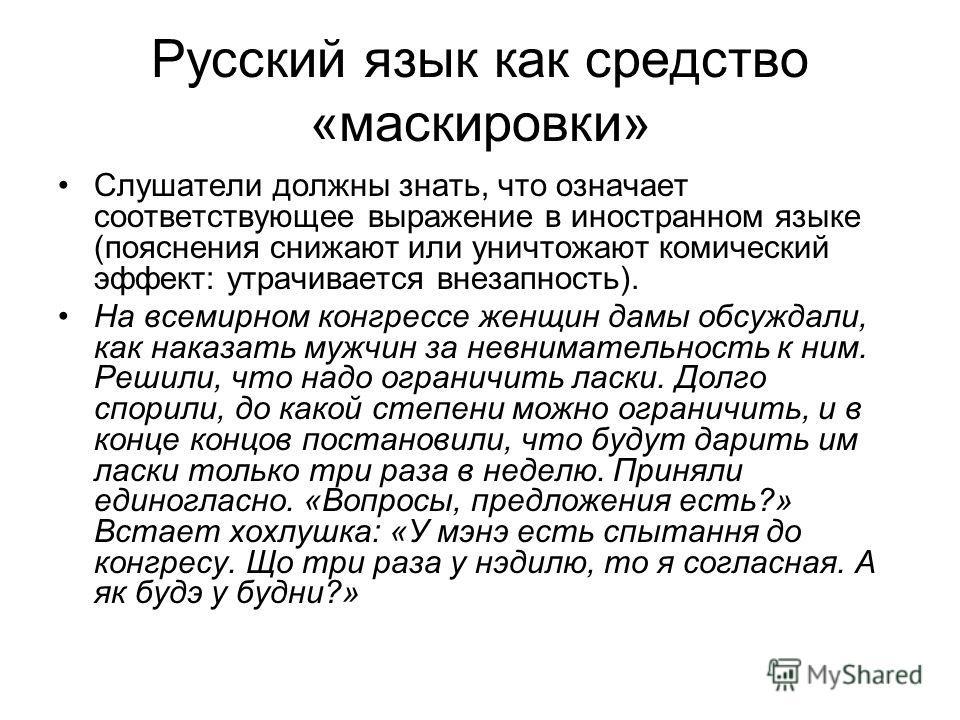 Русский язык как средство «маскировки» Слушатели должны знать, что означает соответствующее выражение в иностранном языке (пояснения снижают или уничтожают комический эффект: утрачивается внезапность). На всемирном конгрессе женщин дамы обсуждали, ка