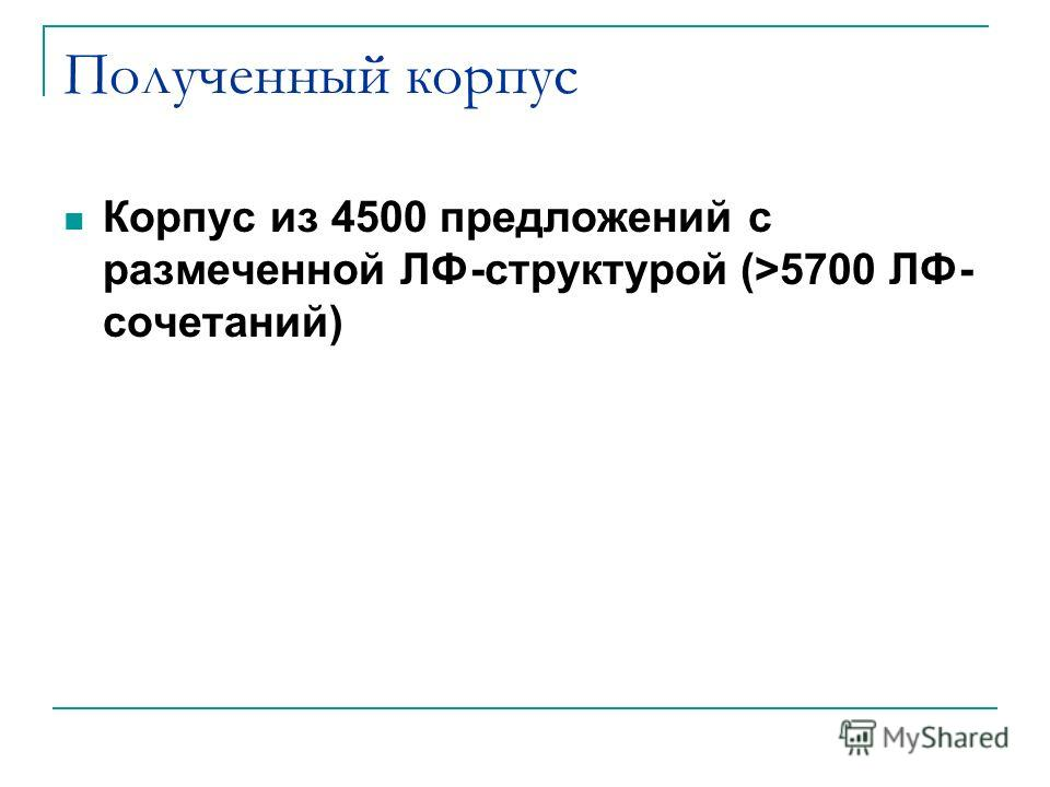 Полученный корпус Корпус из 4500 предложений с размеченной ЛФ-структурой (>5700 ЛФ- сочетаний)