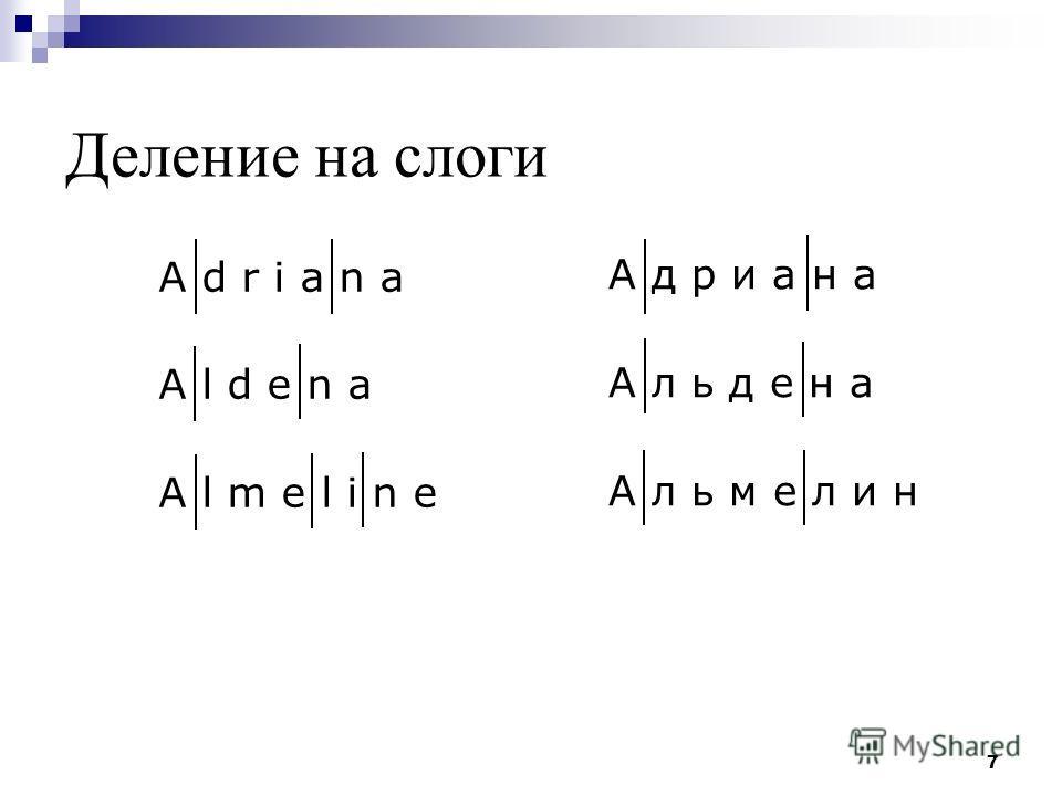 7 A d r i a n a A l d e n a A l m e l i n e А д р и а н а А л ь д е н а А л ь м е л и н Деление на слоги