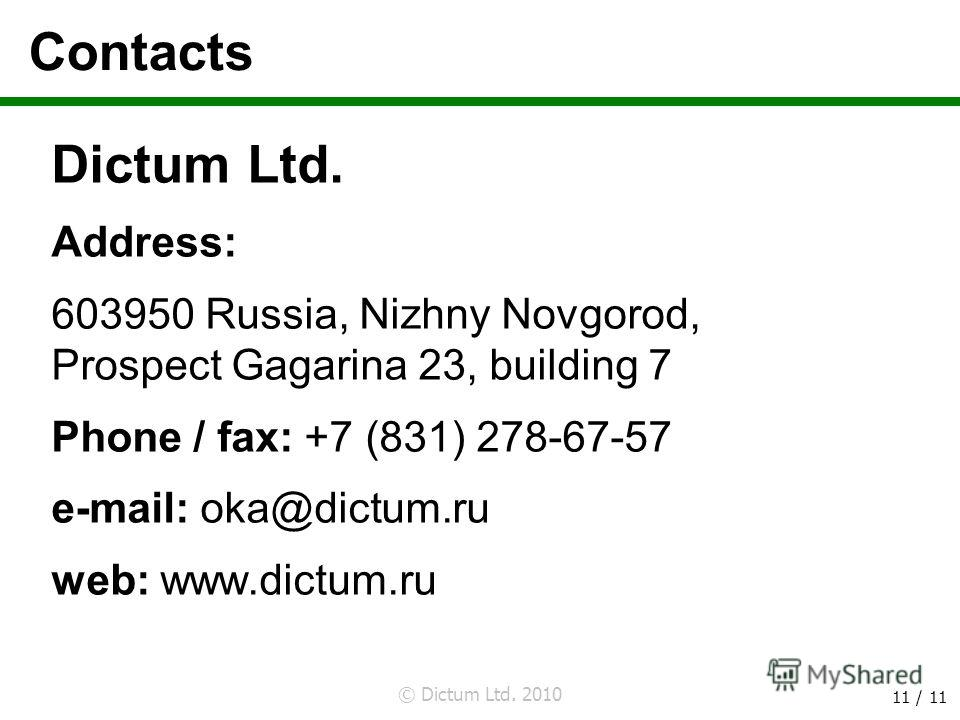 © Dictum Ltd. 2010 11 / 11 Contacts Dictum Ltd. Address: 603950 Russia, Nizhny Novgorod, Prospect Gagarina 23, building 7 Phone / fax: +7 (831) 278-67-57 e-mail: oka@dictum.ru web: www.dictum.ru