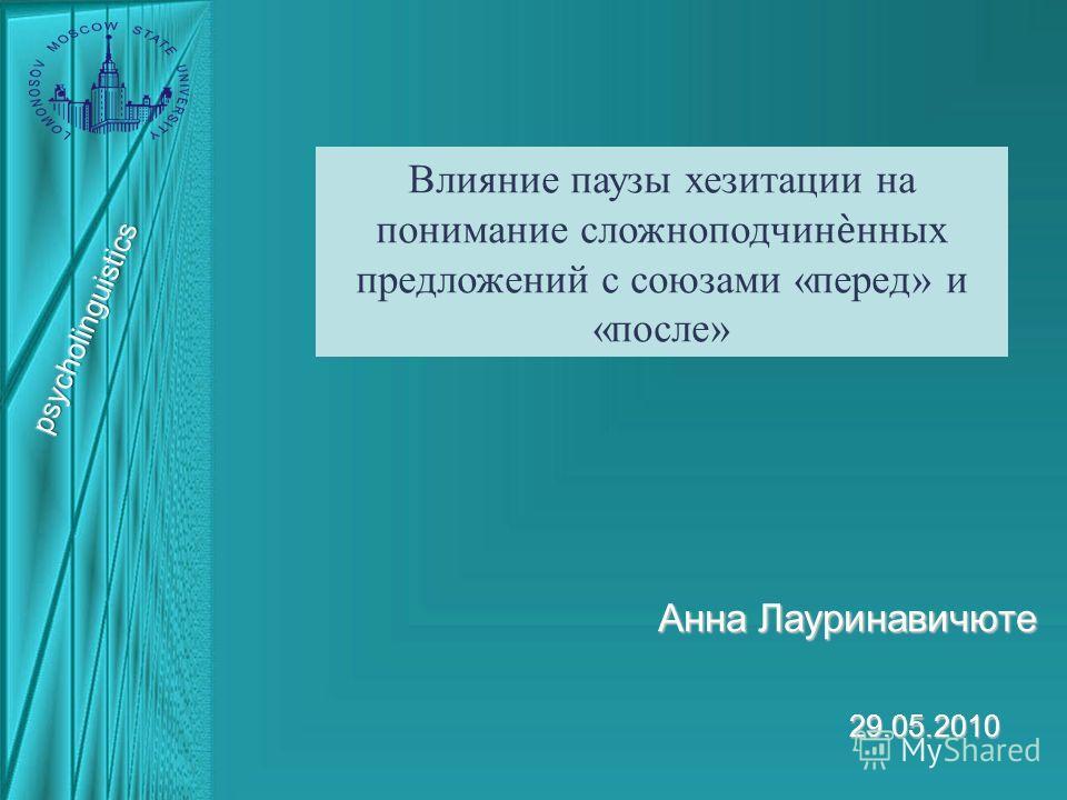 Анна Лауринавичюте Влияние паузы хезитации на понимание сложноподчиннных предложений с союзами «перед» и «после» 29.05.2010