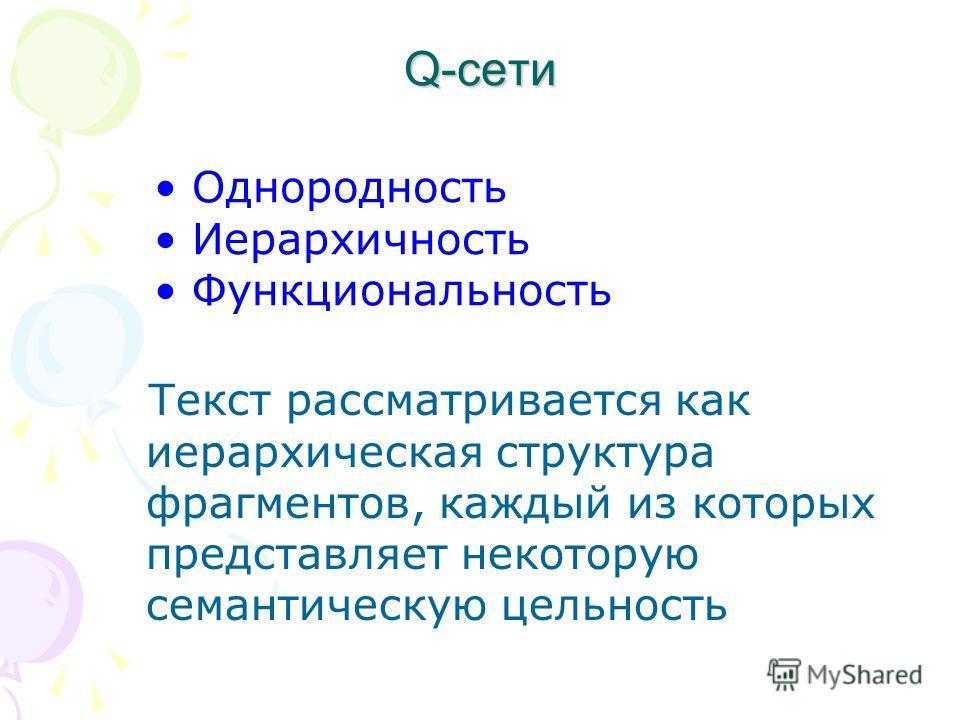Q-сети Текст рассматривается как иерархическая структура фрагментов, каждый из которых представляет некоторую семантическую цельность Однородность Иерархичность Функциональность
