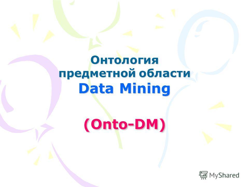 Онтология предметной области Data Mining (Onto-DM)