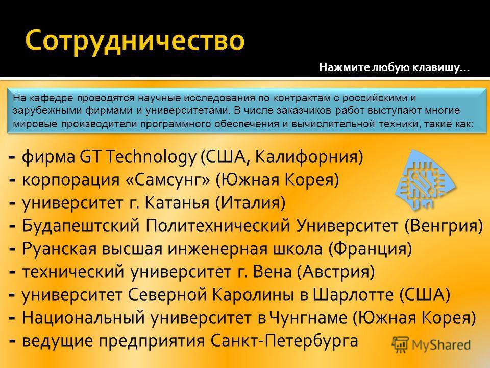 На кафедре проводятся научные исследования по контрактам с российскими и зарубежными фирмами и университетами. В числе заказчиков работ выступают многие мировые производители программного обеспечения и вычислительной техники, такие как: - университет