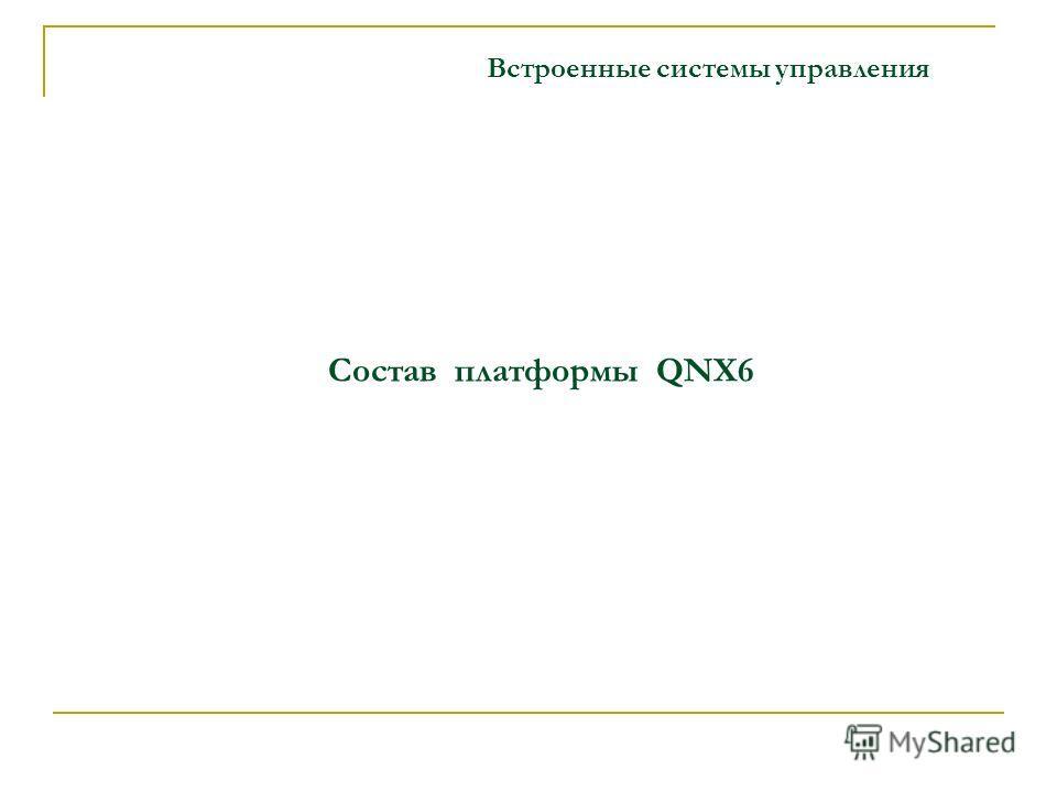 Состав платформы QNX6 Встроенные системы управления