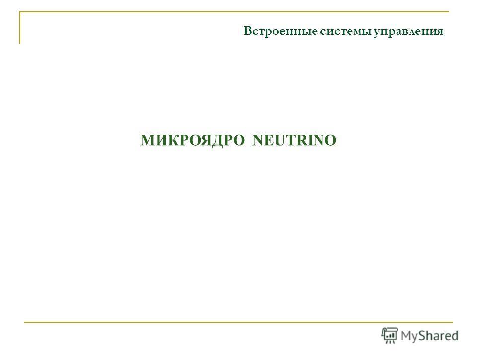 МИКРОЯДРО NEUTRINO Встроенные системы управления