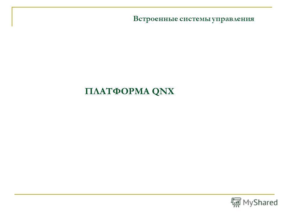 Встроенные системы управления ПЛАТФОРМА QNX