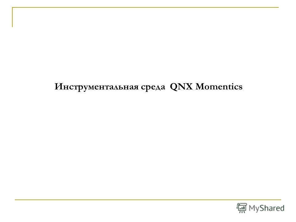 Инструментальная среда QNX Momentics