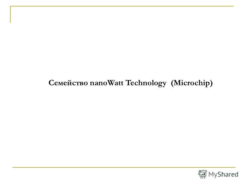 Семейство nanoWatt Technology (Microchip)
