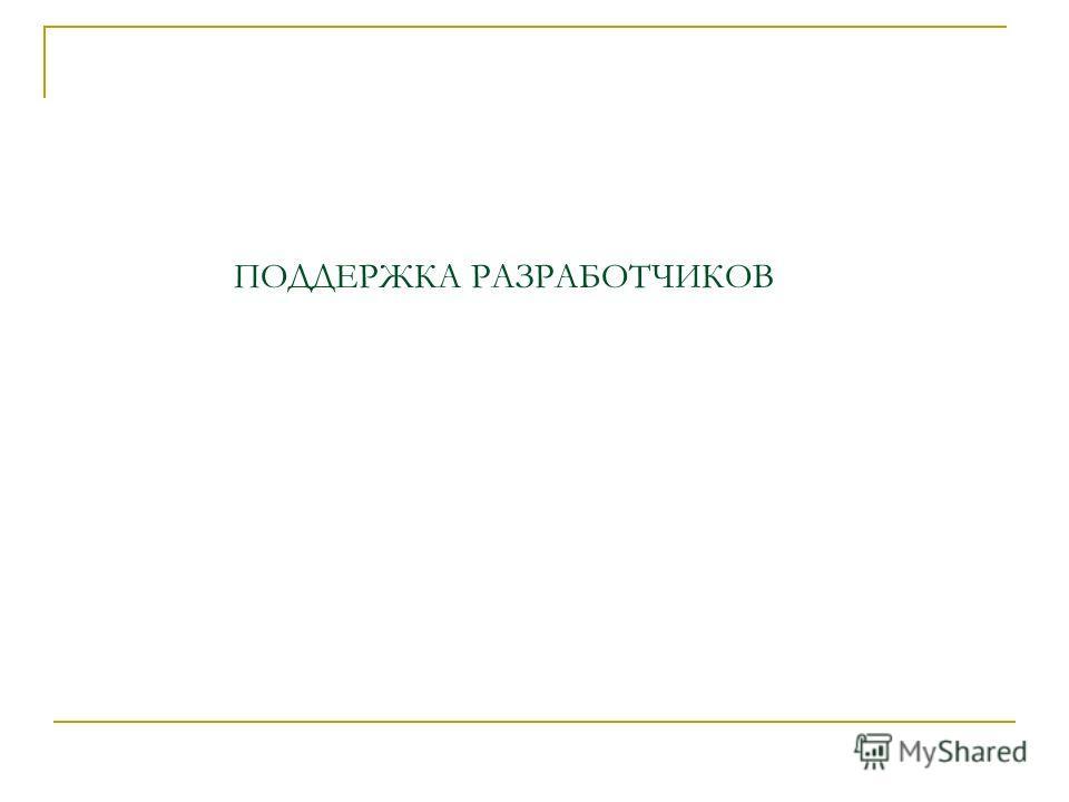 ПОДДЕРЖКА РАЗРАБОТЧИКОВ