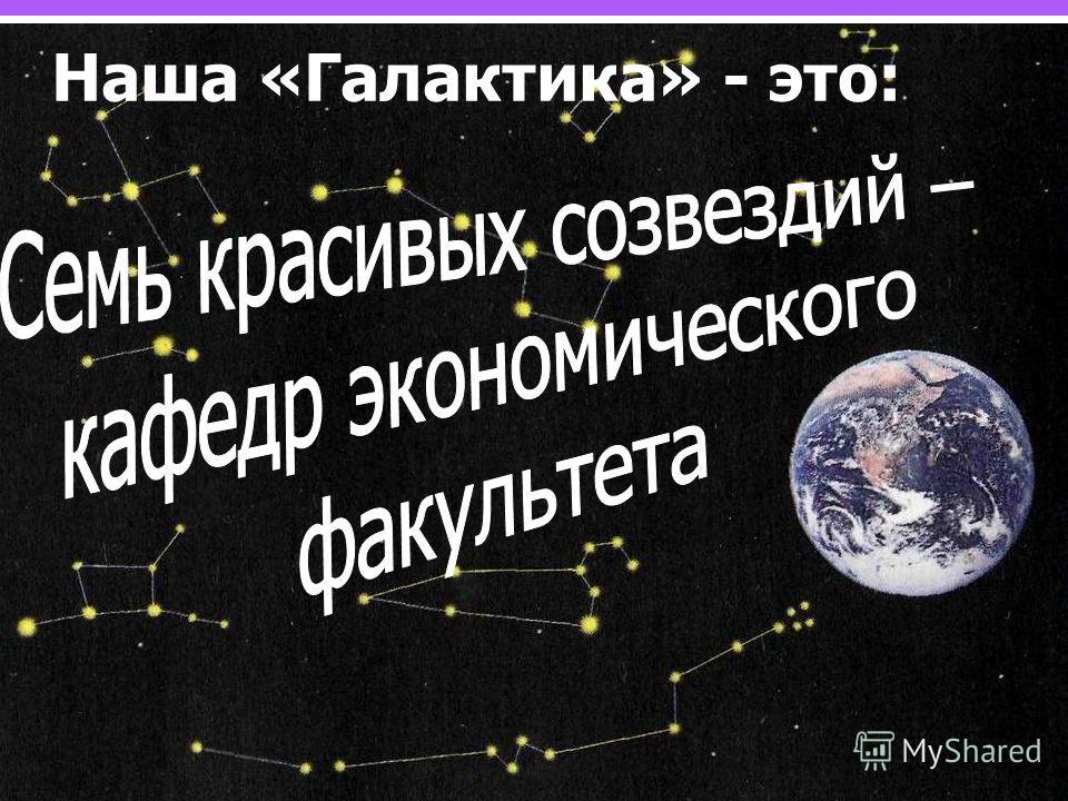 Наша «Галактика» - это: