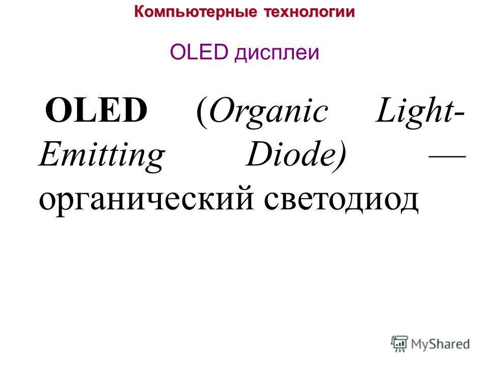 Компьютерные технологии OLED дисплеи OLED (Organic Light- Emitting Diode) органический светодиод