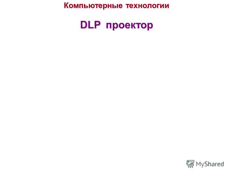 Компьютерные технологии DLP проектор