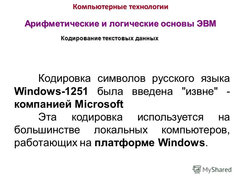 Компьютерные технологии Арифметические и логические основы ЭВМ Кодировка символов русского языка Windows-1251 была введена