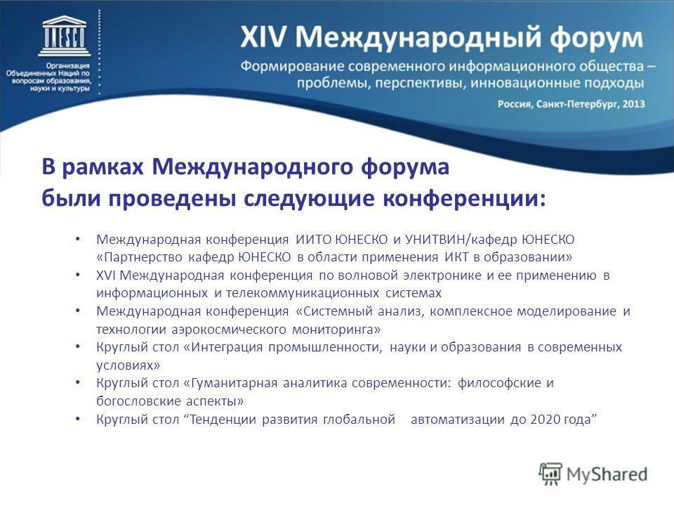 В рамках Международного форума были проведены следующие конференции: Международная конференция ИИТО ЮНЕСКО и УНИТВИН/кафедр ЮНЕСКО «Партнерство кафедр ЮНЕСКО в области применения ИКТ в образовании» XVI Международная конференция по волновой электроник