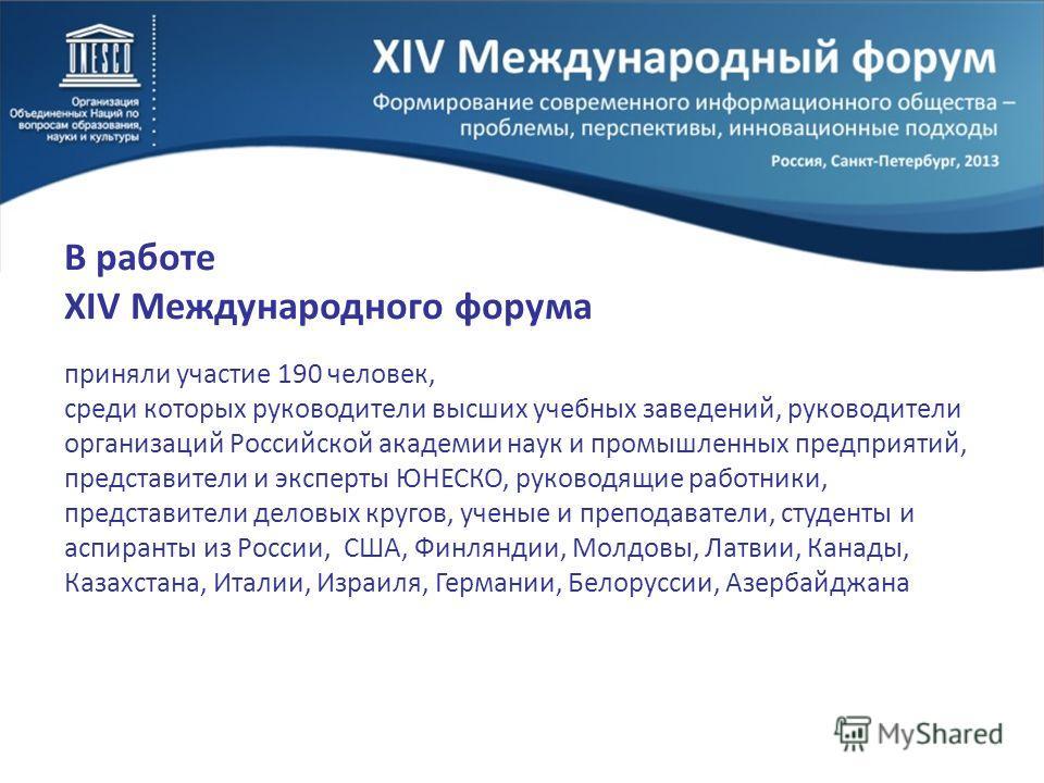 В работе XIV Международного форума приняли участие 190 человек, среди которых руководители высших учебных заведений, руководители организаций Российской академии наук и промышленных предприятий, представители и эксперты ЮНЕСКО, руководящие работники,
