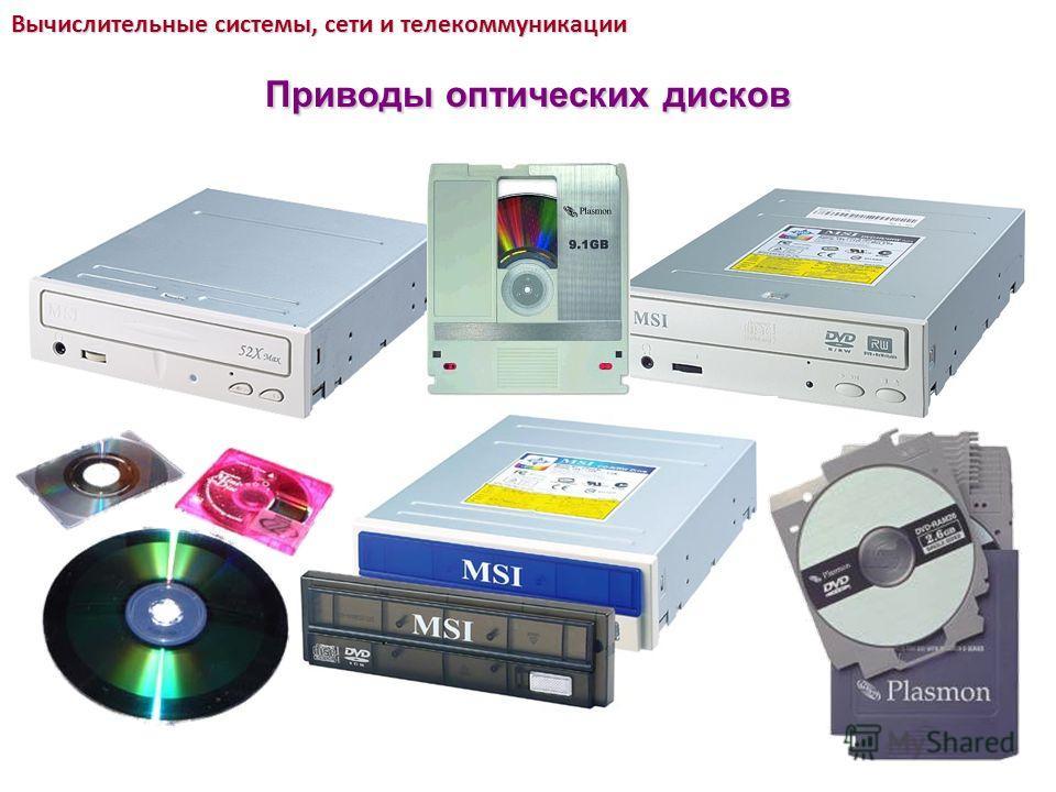 Вычислительные системы, сети и телекоммуникации Приводы оптических дисков