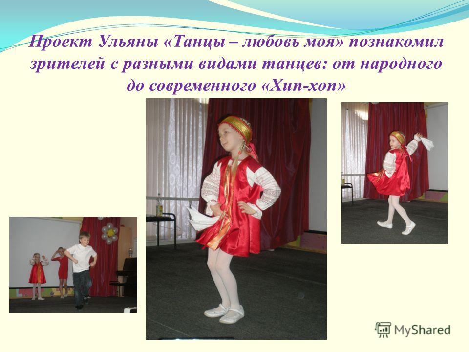 Проект Ульяны «Танцы – любовь моя» познакомил зрителей с разными видами танцев: от народного до современного «Хип-хоп»