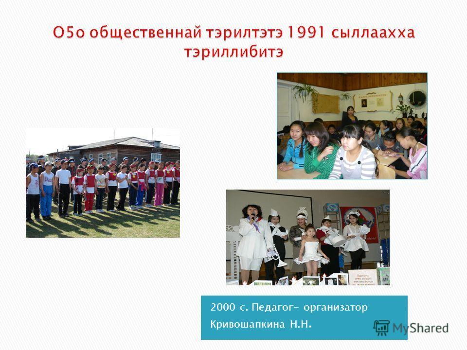 2000 с. Педагог- организатор Кривошапкина Н.Н.