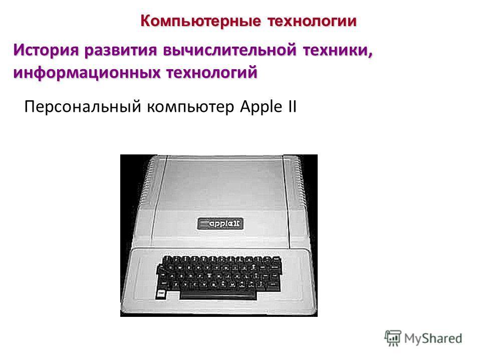 Компьютерные технологии История развития вычислительной техники, информационных технологий Персональный компьютер Apple II