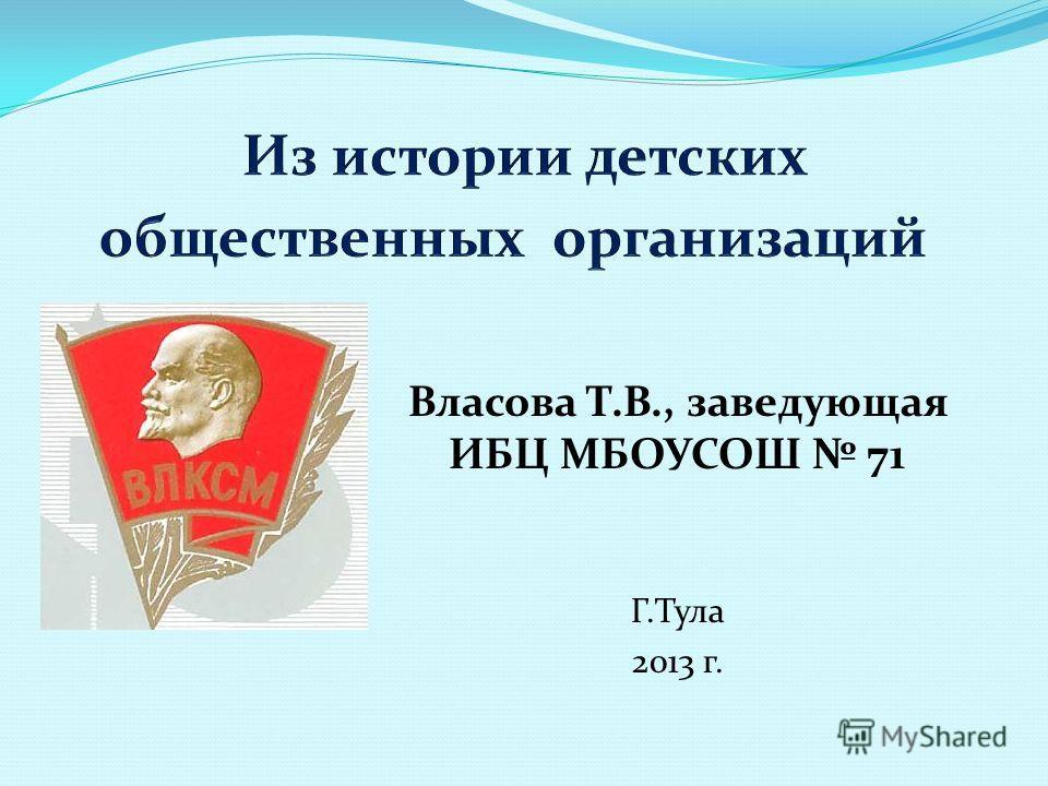 Власова Т.В., заведующая ИБЦ МБОУСОШ 71 Г.Тула 2013 г.