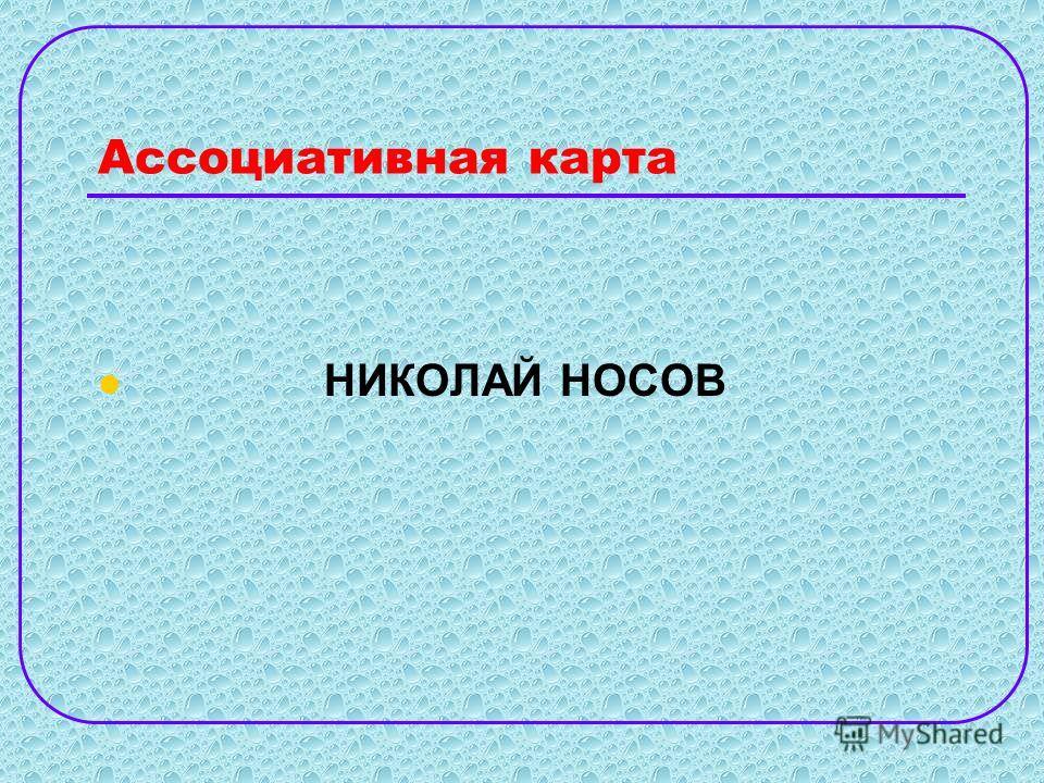 Ассоциативная карта НИКОЛАЙ НОСОВ