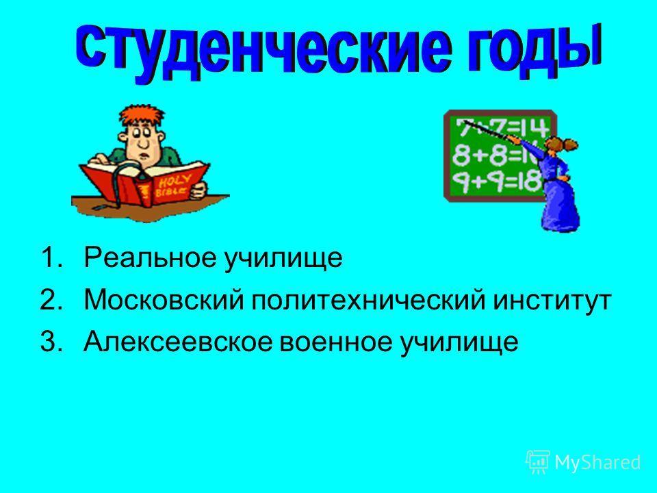 1.Реальное училище 2.Московский политехнический институт 3.Алексеевское военное училище