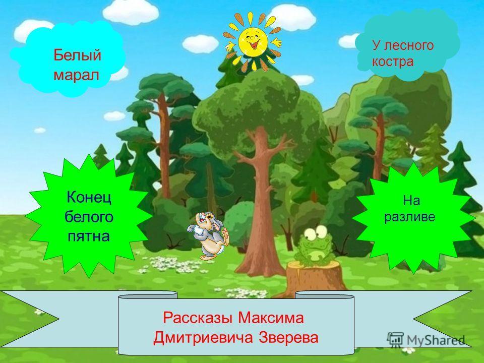 Рассказы Максима Дмитриевича Зверева Конец белого пятна Белый марал У лесного костра На разливе