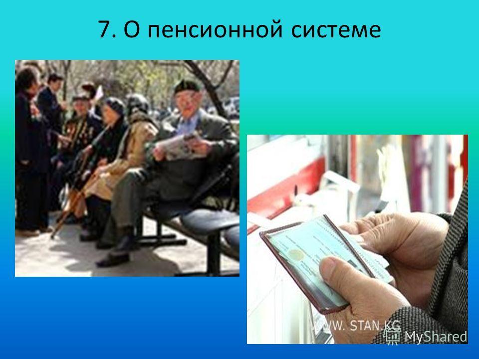 7. О пенсионной системе
