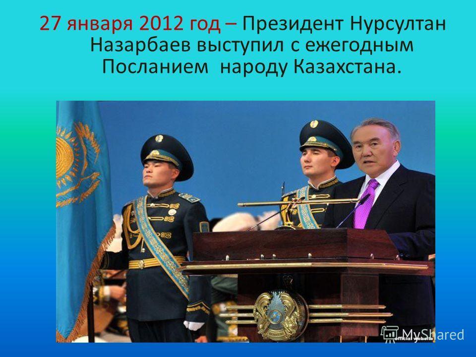 27 января 2012 год – Президент Нурсултан Назарбаев выступил с ежегодным Посланием народу Казахстана.