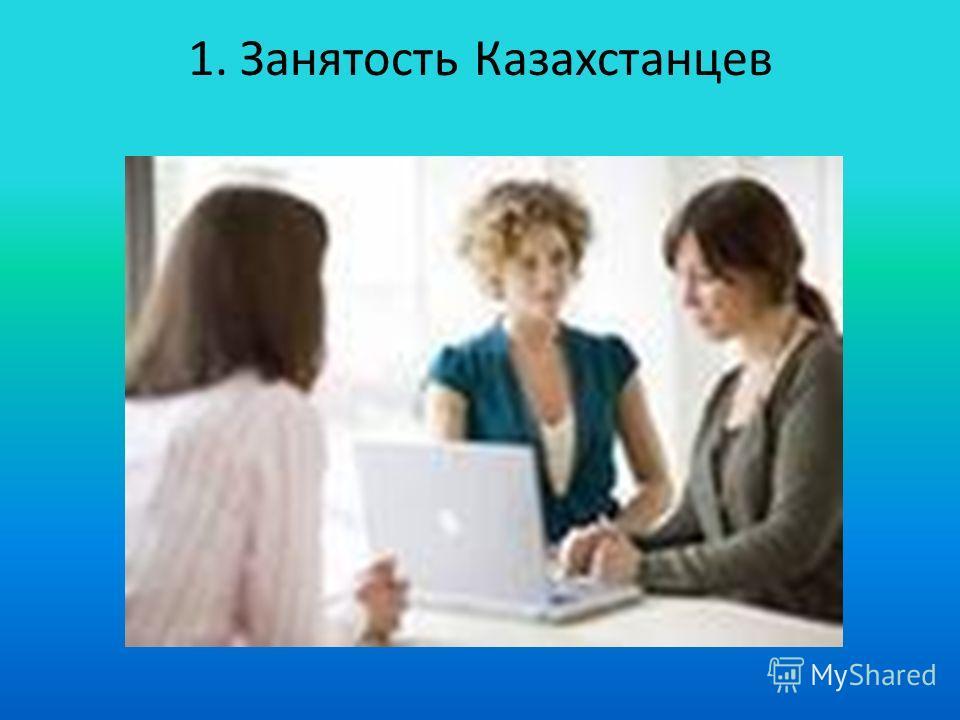 1. Занятость Казахстанцев