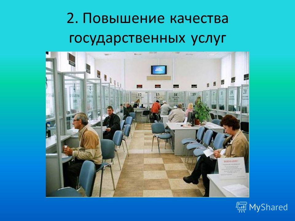 2. Повышение качества государственных услуг