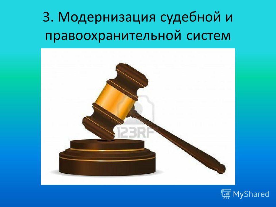 3. Модернизация судебной и правоохранительной систем