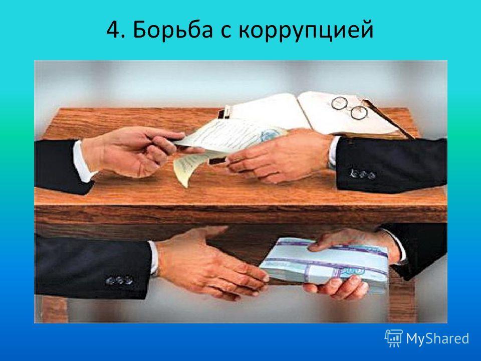 4. Борьба с коррупцией
