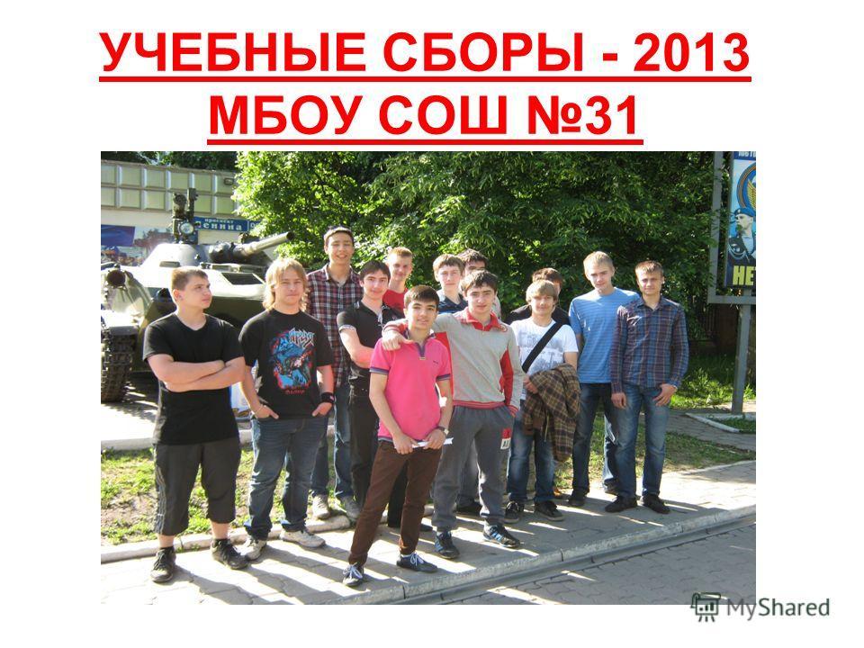 УЧЕБНЫЕ СБОРЫ - 2013 МБОУ СОШ 31