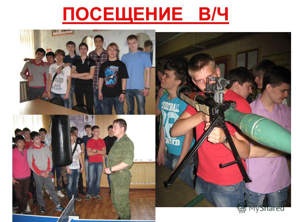 ПОСЕЩЕНИЕ В/Ч