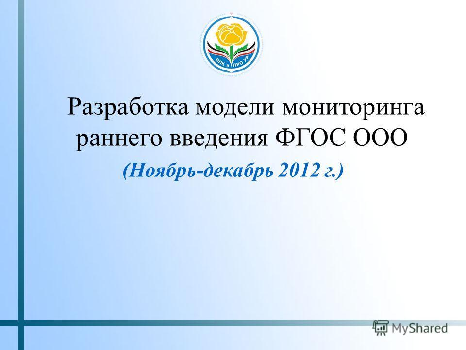 Разработка модели мониторинга раннего введения ФГОС ООО (Ноябрь-декабрь 2012 г.)