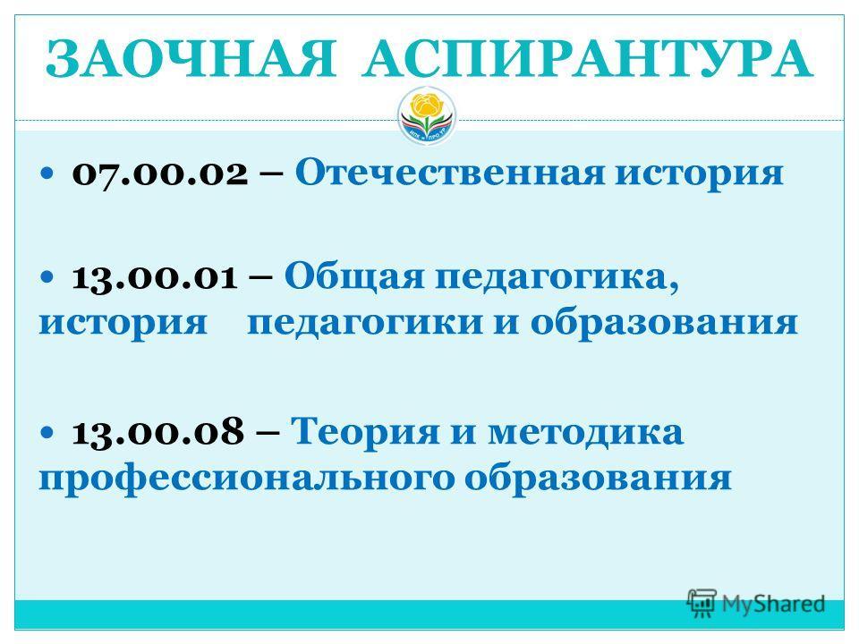 Презентация на тему СКОПКАРЕВА С Л ЗАВ АСПИРАНТУРОЙ ИПК И ПРО  3 ЗАОЧНАЯ АСПИРАНТУРА