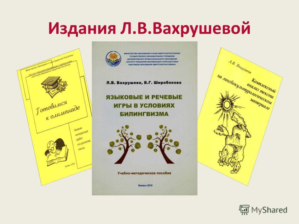 Издания Л.В.Вахрушевой