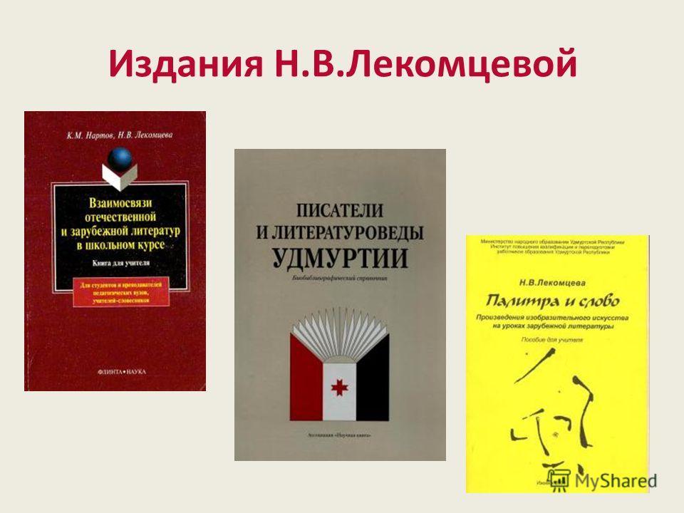 Издания Н.В.Лекомцевой