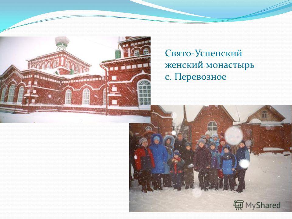 Свято-Успенский женский монастырь с. Перевозное