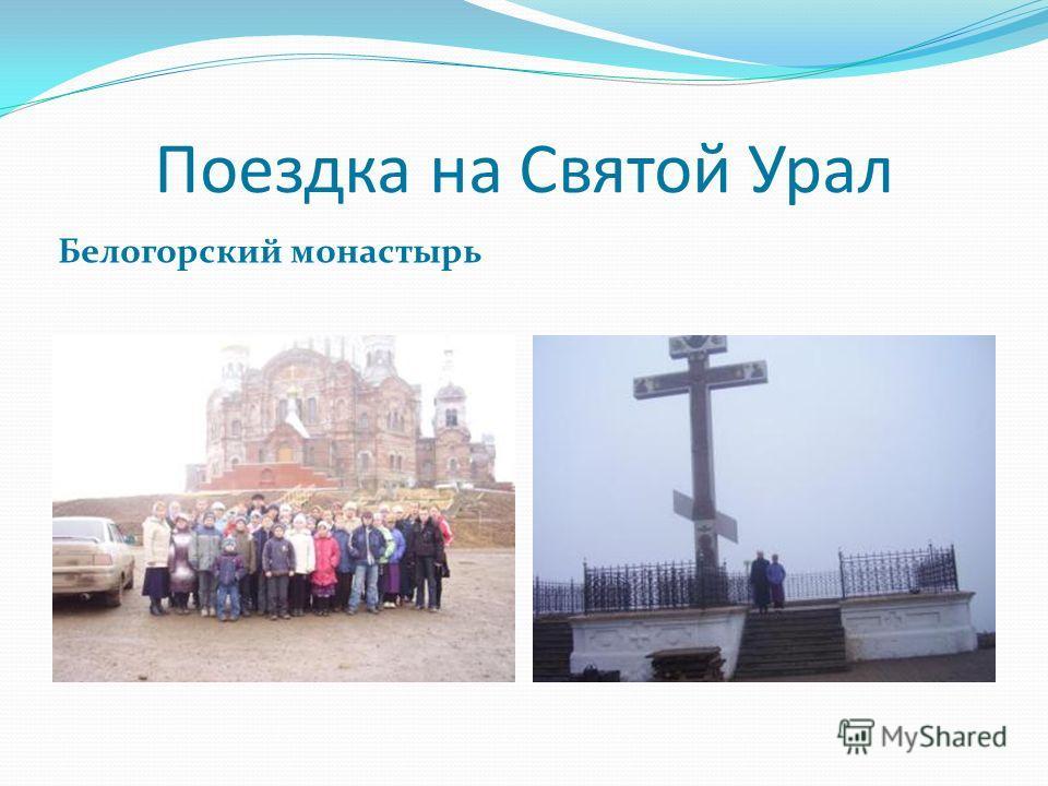 Поездка на Святой Урал Белогорский монастырь