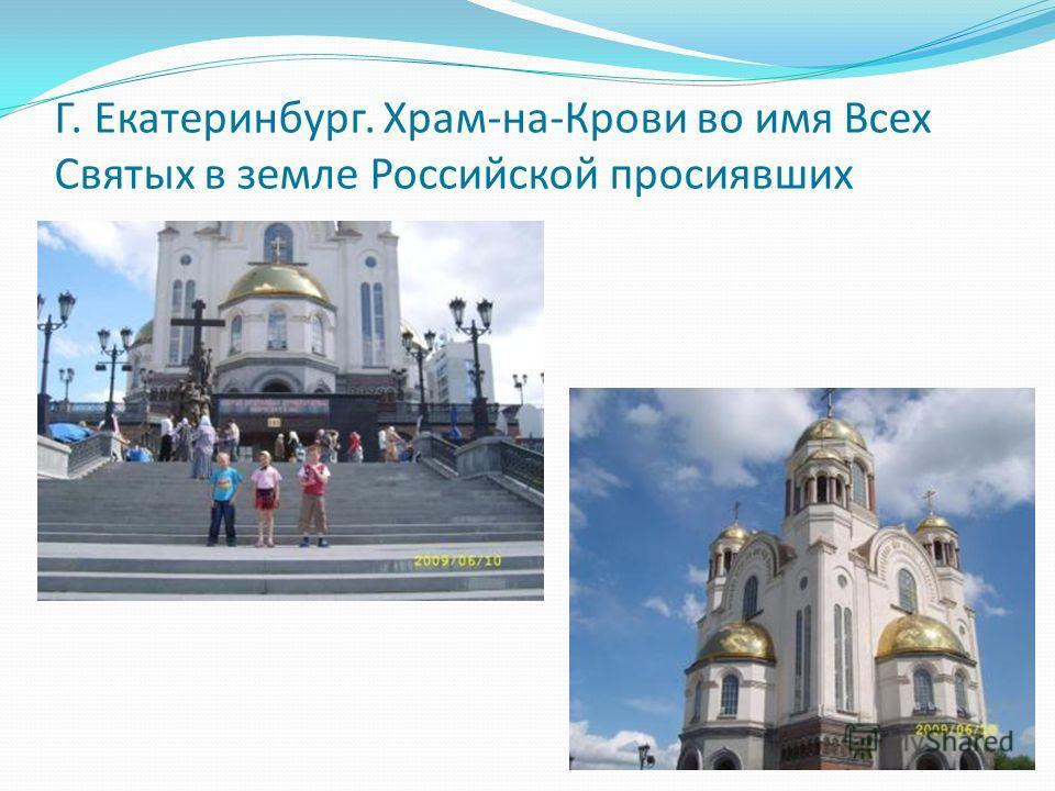 Г. Екатеринбург. Храм-на-Крови во имя Всех Святых в земле Российской просиявших