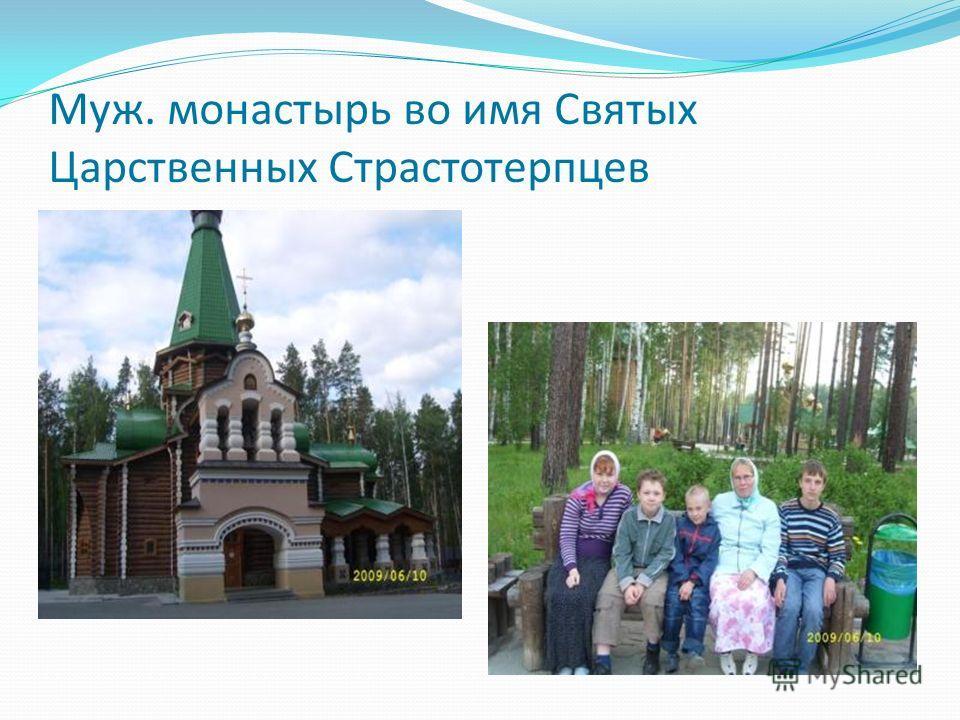 Муж. монастырь во имя Святых Царственных Страстотерпцев